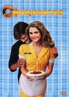 Официантка / Waitress (2007)
