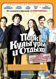 Парк культуры и отдыха / Adventureland (2009)