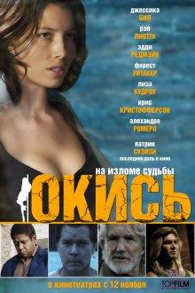 Окись / Powder Blue (2008)