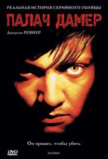 Палач Дамер / Dahmer (2002)