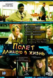 Полет длиною в жизнь / Winged Creatures (2008)