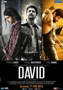 Давид / David (2013)