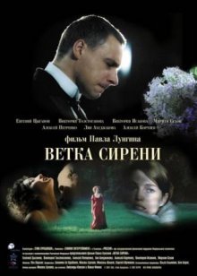Ветка сирени / Lilacs (2007)