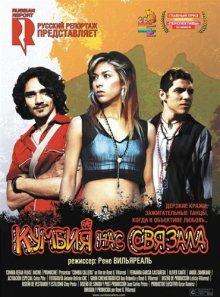 Кумбия нас связала / Cumbia callera (2007)