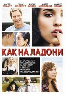 Как на ладони / Towelhead (2007)