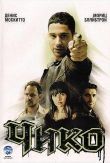 Чико / Chiko (2007)