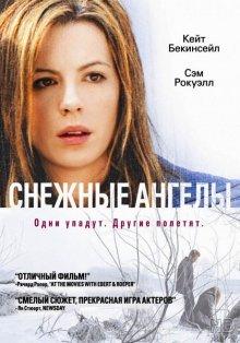 Снежные ангелы / Snow Angels (2007)