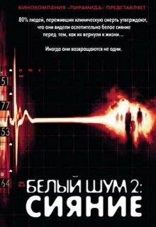 Белый шум 2: Сияние / White Noise 2: The Light (2007)