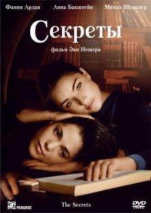 Секреты / Ha-Sodot (2007)