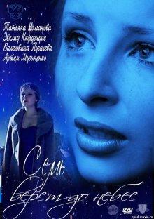 Семь верст до небес (2011)