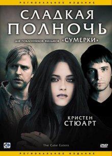 Сладкая полночь / The Cake Eaters (2007)
