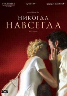 Никогда-навсегда / Never Forever (2007)
