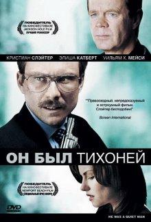 Он был тихоней / He Was a Quiet Man (2007)