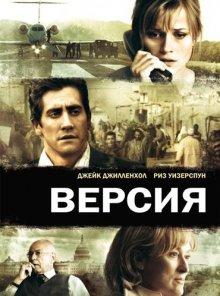 Версия / Rendition (2007)
