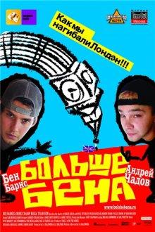 Больше Бена / Bigga Than Ben (2008)