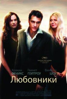 Любовники / Two Lovers (2008)