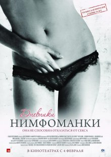 Дневники нимфоманки / Diario de una ninfómana (2008)