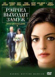 Рэйчел выходит замуж / Rachel Getting Married (2008)