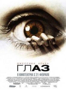 Глаз / The Eye (2008)