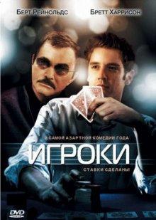 Игроки / Deal (2008)