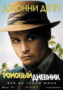 Ромовый дневник / The Rum Diary (2011)