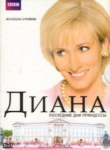 Диана: Последние дни принцессы / Diana: Last Days of a Princess (2007)
