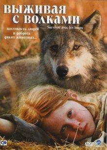 Выживая с волками / Survivre avec les loups (2007)