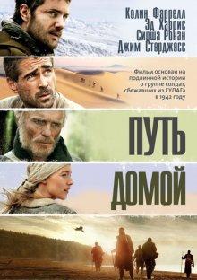 Путь домой / The Way Back (2010)