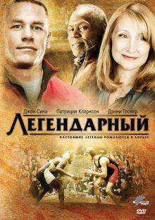 Легендарный / Legendary (2010)