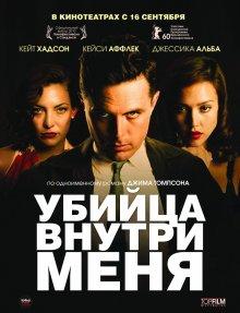 Убийца внутри меня / The Killer Inside Me (2010)