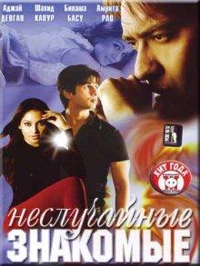 Неслучайные знакомые / Shikhar (2005)