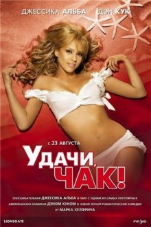 Удачи, Чак! / Good Luck Chuck (2007)