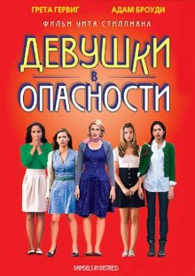 Девушки в опасности / Damsels in Distress (2011)