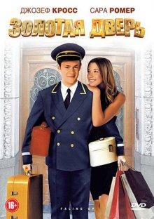 Золотая дверь / Falling Up (2009)