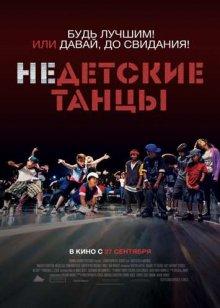 Недетские танцы / Battlefield America (2012)
