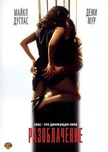 Разоблачение / Disclosure (1994)