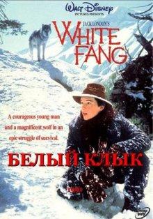 Белый клык / White Fang (1990)