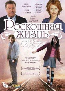 Роскошная жизнь / Lymelife (2008)