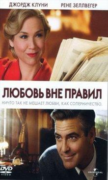 Любовь вне правил / Leatherheads (2008)
