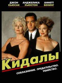 Кидалы / The Grifters (1990)