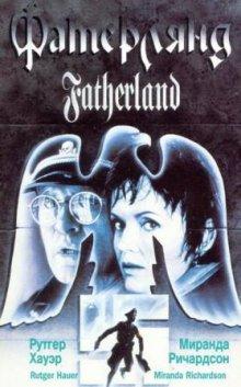 Фатерлянд / Fatherland (1994)