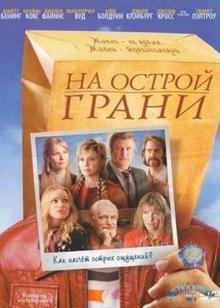 На острой грани / Running with Scissors (2006)