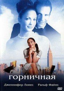 Госпожа горничная / Maid in Manhattan (2002)