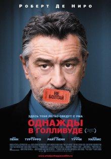 Однажды в Голливуде / What Just Happened (2008)