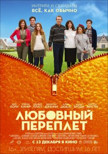 Любовный переплет / The Oranges (2011)