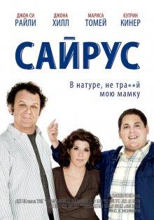 Сайрус / Cyrus (2010)
