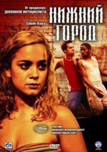 Нижний город / Cidade Baixa (2005)