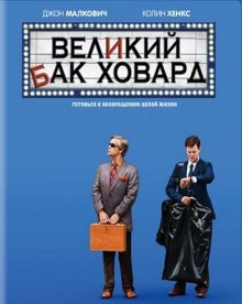 Великий Бак Ховард / The Great Buck Howard (2008)