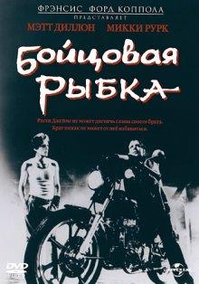 Бойцовая рыбка / Rumble Fish (1983)