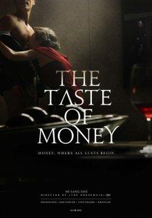 Вкус денег / Do-nui mat (2012)